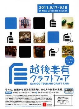 2011craft_a4_s.jpg